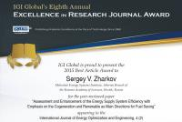 Sergey Zharkov from ESI SB RAS is a winner of IGI Global's Eighth Annual Excellence in Research Journal Awards