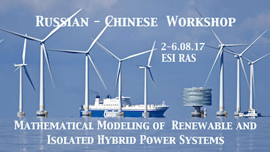 "Russian-Chinese Workshop ""Mathematical Modeling of  Renewable and Isolated Hybrid Power Systems"""