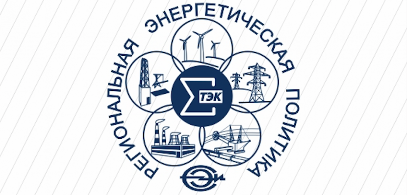 "International Conference ""Regional Energy Policy of Asian Russia"", June 4-7, 2018, Irkutsk, Russia"
